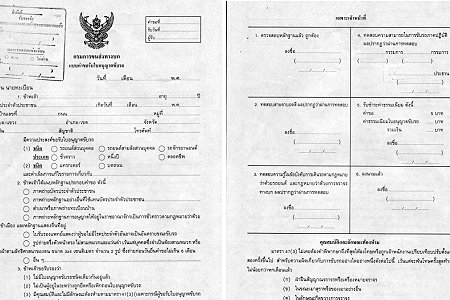 Thai bloggen norway mai 2013 dont think you can save time by printing out those forms even your printout might look identical it is required that you fill out their original forms yadclub